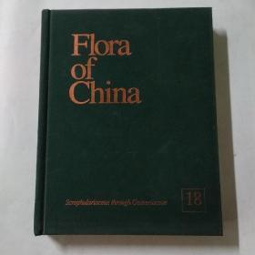 中国植物志第18卷(英文版)