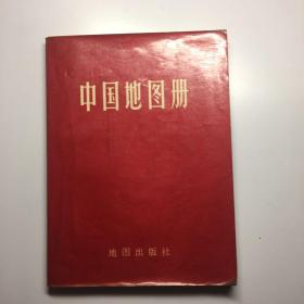 中国地图册1976年第三版