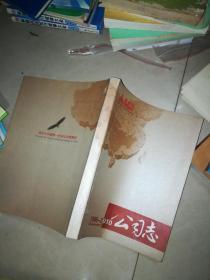 步步高公司志1995---2010  【以前指湘潭市步步高食品有限公司  】