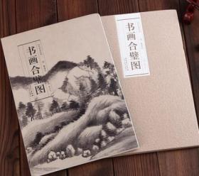 书画合璧图 历代名家绘画 折页长卷 董其昌 山水画
