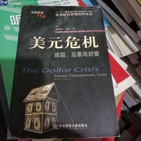 美元危机:成因、后果与对策