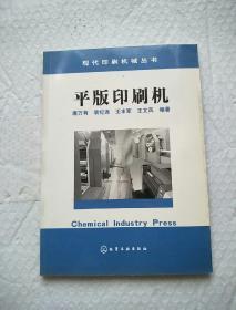 平版印刷机——现代印刷机械丛书