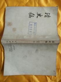 清史稿 【第三十六册】