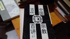 中国古代宗教百讲