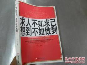 求人不如求已 想到不如做到 李昊 长安出版社