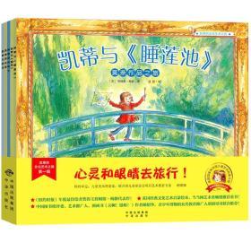 凯蒂的文化艺术之旅(套装共5册)全5册  中国对外翻译出版有限公司