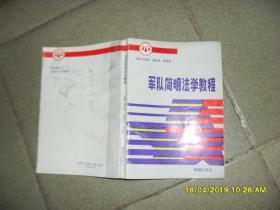 军队简明法学教程(8品小32开封底有渍迹1992年1版1印1万册362页)44221