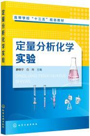 定量分析化学实验