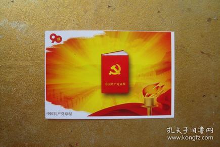 明信片   中国共产党章程