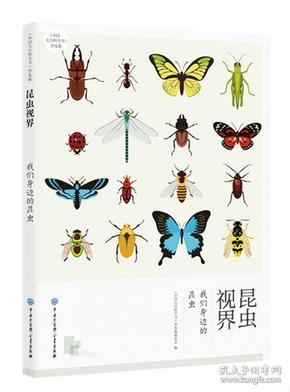 (19年教育部)昆虫视界:我们身边的昆虫