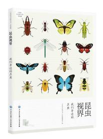 昆虫视界:我们身边的昆虫