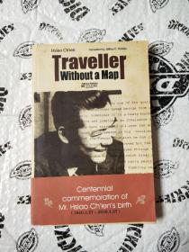 未带地图的旅人。英文版。F0587