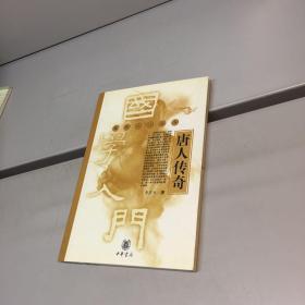 国学入门丛书:唐人传奇 【 9品 +++ 正版现货 自然旧 多图拍摄 看图下单】