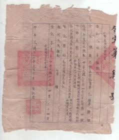 民国36年不动产登记证明书