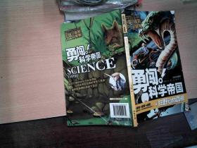 勇闯科学帝国  :狂野动物真相`.