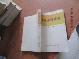 宪法参考资料 第一辑 上 私藏