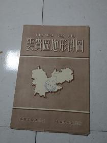 50年代一版一印 云南贵州地形挂图 107——152厘米 彩色的漂亮