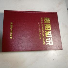 舰船知识 2003年1-12合订本