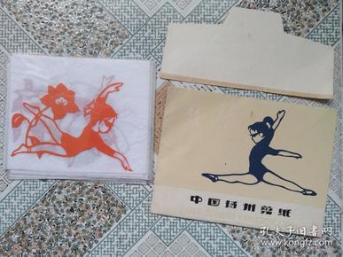中国扬州剪纸  体操
