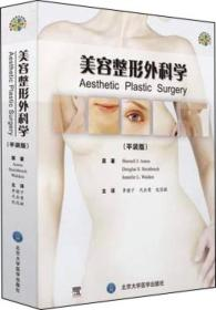 美容整形外科学(平装版)(E)9787565910067北京大学医学有限公司LI