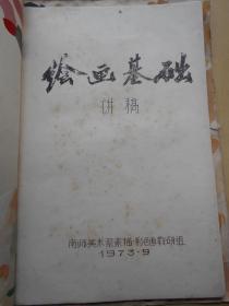 1973年【绘画基础讲稿】南京师范美术系