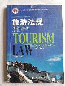 旅游法规理论与实务(第三版)