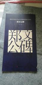 原色中国历代法书名碑原版放大折页(7册合售)