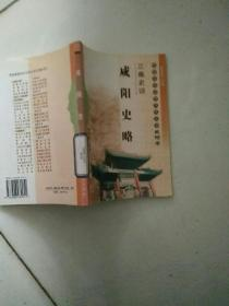 三秦史话,咸阳史略