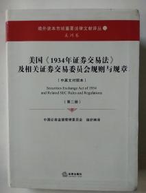 美国《1934年证券交易法》及相关证券交易委员会规则与规章(中英文对照本)(第二册)
