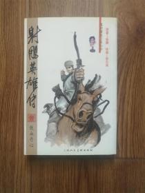 【漫画】射雕英雄传(1)
