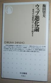 日文原版书 ウェブ进化论 本当の大変化はこれから始まる (ちくま新书)  梅田望夫  (著)
