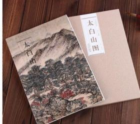 历代名家绘画 太白山图 精美画册 王蒙 中国画