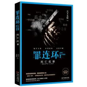 罪连环2.死亡名单