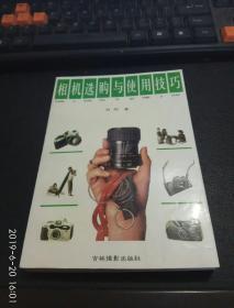 相机选购与使用技巧 ,1998-02一版一印,新书