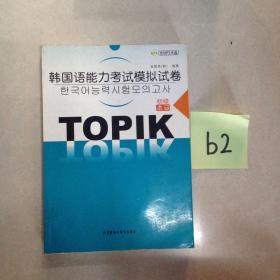韩国语能力考试模拟试卷:初级