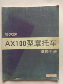 铃木牌AX100型摩托车维修手册-【日本印刷1984年7月第1版】