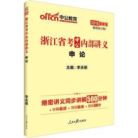 中公版·2015浙江省考中公内部讲义:申论(新版)