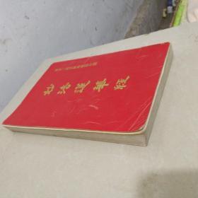 妙法莲华经上海佛学书局