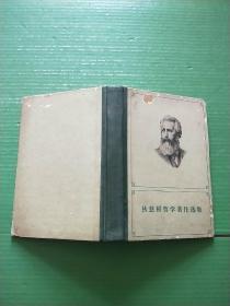 狄慈根哲学著作选集(精装)自然旧