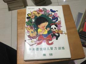 中外最佳幼儿智力训练集锦(全4册)【四册合售 16开+盒套】
