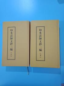 印光法师文钞三编 上下(下册书脊用透明胶带修补过 见图)