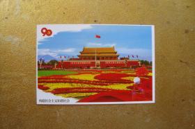 明信片   构建社会主义和谐社会