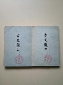 古文观止(全二册)