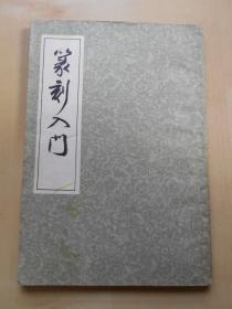 1983年【篆刻入门】