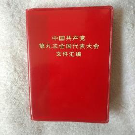 中国共产党第九次全国代表大会文件汇编-,林像三副】   边有水印