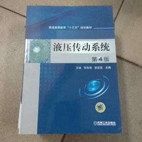 液压传动系统(第4版)