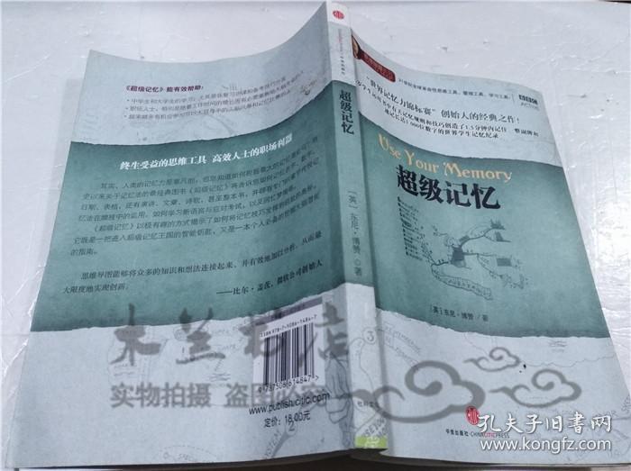 """超级记忆(""""思维导图""""系列丛书) (英)东尼.博赞 中信出版社 2012年2月 大32开软精装"""