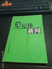 日记体新闻 白庆祥、刘乃仲主编,一版一印