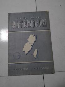 1955年一版一印   东南沿海区地形挂图 109——78厘米 彩色的漂亮