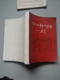 中国文化革命先驱鲁讯
